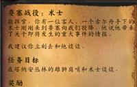 魔兽世界6.2要塞战役诅咒密码怎么做?