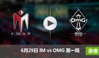 德玛西亚杯6月29日 OMGvsIM第一局录像