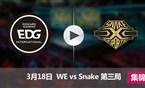 2017LPL春季赛赛3月18日 EDGvsSnake第三局集锦