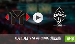 LPL夏季赛8月13日 YMvsOMG第四局录像