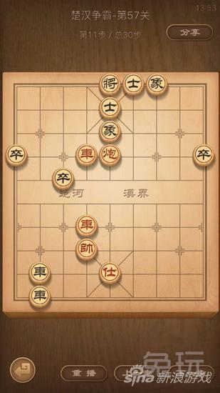 天天象棋腾讯版闯关第五十七关图文攻略