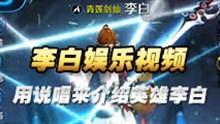 王者荣耀李白娱乐视频 用说唱来介绍英雄李白