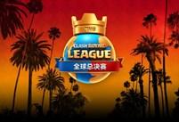 总奖金280万!皇室战争CRL全球总决赛决战洛杉矶