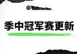 2021季中冠军赛:越南VCS赛区无法参加MSI