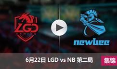 2017LPL夏季赛赛6月23日 LGDvsNB第二局集锦