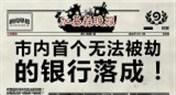 无法被抢劫的银行?中文版加基森公报发布