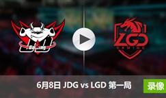 2017LPL夏季赛赛6月8日 JDGvsLGD第一局录像