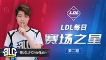 LDL每日赛场之星:BLG.J Chieftain瞄准C位伺机而动