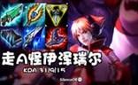 大神怎么玩:走A怪双修EZ 10W输出31杀!
