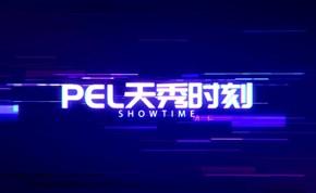 PEL天秀时刻 S3总决赛篇 4AM决赛圈完美团战奠定冠军