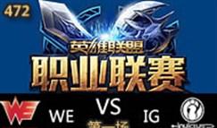 8月3日LPL夏季赛:WE vs IG 第1场回顾