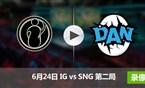 2017LPL夏季赛赛6月24日 IGvsDAN第二局录像