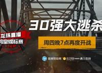 KZ-SSS、FTD、LStars、1k豪强激战 LKP鸡皇锦标赛循环赛3月8日开打