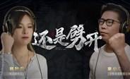 英雄联盟十周年特别版MV:《还是劈开》
