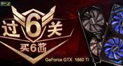 过六关,买六酱!影驰发布两款GTX 1660 Ti显卡