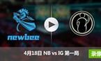 2017LPL春季赛赛4月18日 NBvsIG第一局录像