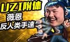 这手速反人类 UZI附体0.1秒3技能瞬间反杀