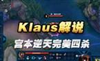 Klaus解说宫本武藏第一视角 宫本完美的四杀