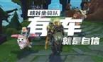 英雄联盟峡谷坐骑队五黑趣味鬼畜集锦