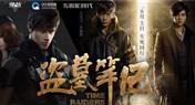 逆战QQ浏览器专属名片活动 免费领盗墓笔记电影票