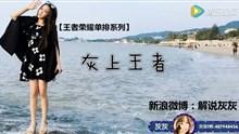 王者荣耀亚瑟攻略视频 灰灰小讲堂系列视频
