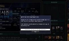 香锅爆出韩服内幕 国人韩服账号惨遭针对?