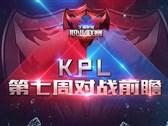 KPL常规赛第七周前瞻:中游集团将何去何从!