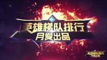 【月爱出品】王者荣耀英雄梯队排行-九月上期