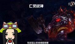 小苍LOL数据大爆炸09:进击的亡灵战神塞恩