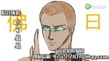 王者荣耀王者轶事系列视频 第十六期拳僧达摩