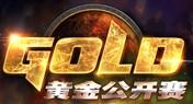 炉石传说西安黄金公开赛 10月28日开启报名