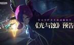 星之守护者全新动画短片《光与蚀》预告
