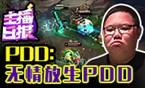 主播日报7.7:骚猪PDD 无情放生PDD?