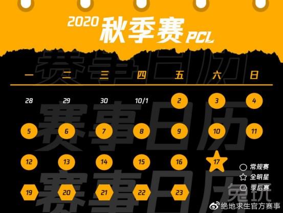 《【煜星平台登录地址】2020PCL秋季赛10月2日开战,联赛升级震撼来袭》