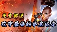 龙岩解说达摩第一视角 拳皇达摩攻守兼备