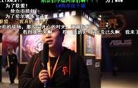 玩家访谈视频:八年魔兽,我想和这个世界谈谈