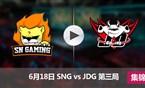 2017LPL夏季赛赛6月18日 SNGvsJDG第三局集锦