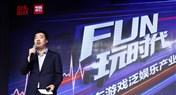 泛玩时代·京东游戏泛娱乐产业联盟发布会采访