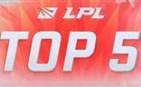 LPL精彩TOP5:Doinb一往无前神僧显神威