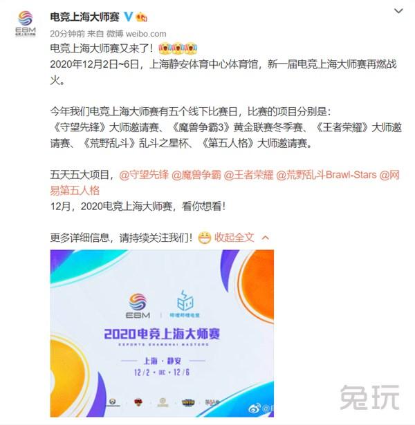 《【煜星娱乐线路】大型线下赛事再度开启 电竞上海大师赛公布先导信息》