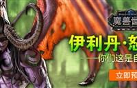 【周边商城】魔兽世界伊利丹·怒风雕像霸气再临正在预售