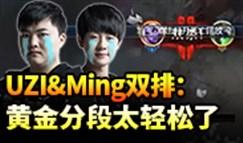 UZI&Ming双排:黄金分段真是太轻松了