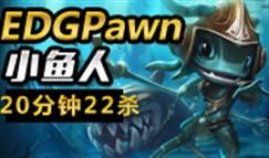 Panw小鱼人vs西门卡牌 20分钟22杀疯狂屠戮