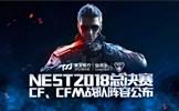 NEST2018总决赛 CF、CFM战队阵容公布