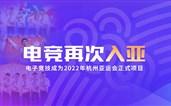 创造历史!电竞首次成为亚运会正式比赛项目