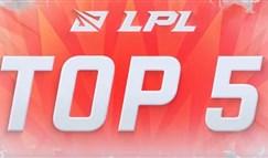 LPL TOP5:XUN月光如练清辉泄如注
