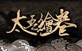 国产独立游戏《太吾绘卷》究竟好玩不好玩?