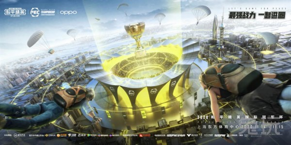 《【煜星登陆地址】2020和平精英国际冠军杯售票明日开启!》