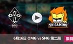 2017LPL夏季赛赛6月16日 OMGvsSNG第二局集锦