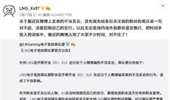 LNG战队对Xx选手作出处罚 XX微博正式道歉